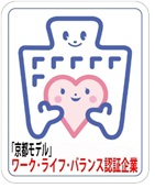 京都モデルワークライフバランス認証企業